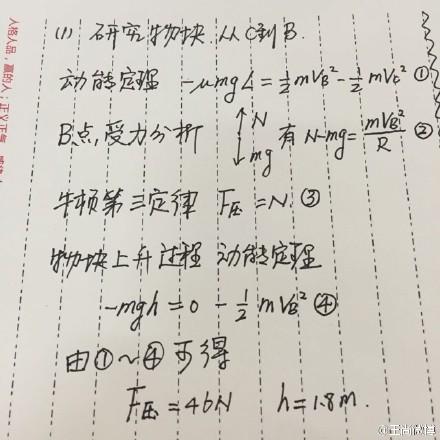 高中物理解答题的步骤书写